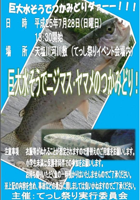 tukamidori