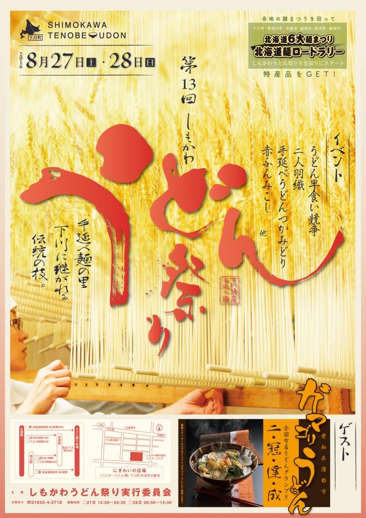 第13回うどん祭りポスター