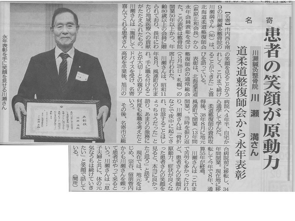 北海道柔道整復師会から永年表彰 名寄新聞に掲載していただきました