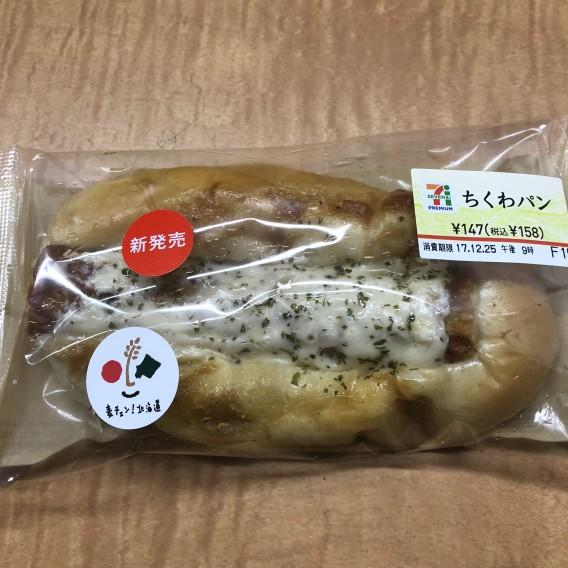 北海道の味 ちくわパン特集