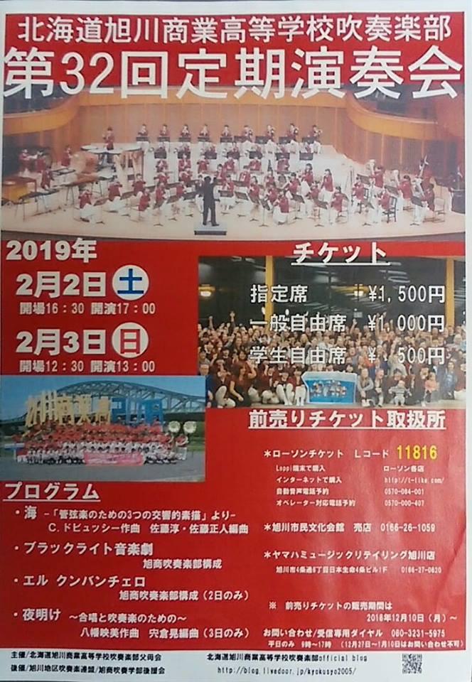 旭川商業高校吹部定期演奏会まであと10日